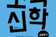 도서『윤형철 교수의 조직신학 꿀팁』