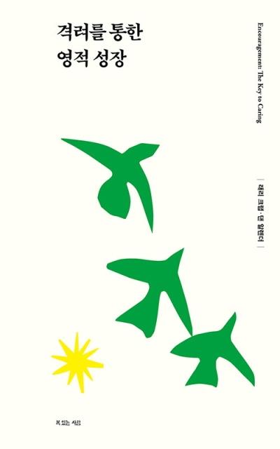 도서『격려를 통한 영적 성장』