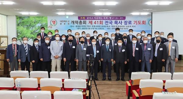 예장개혁(종로) 총회
