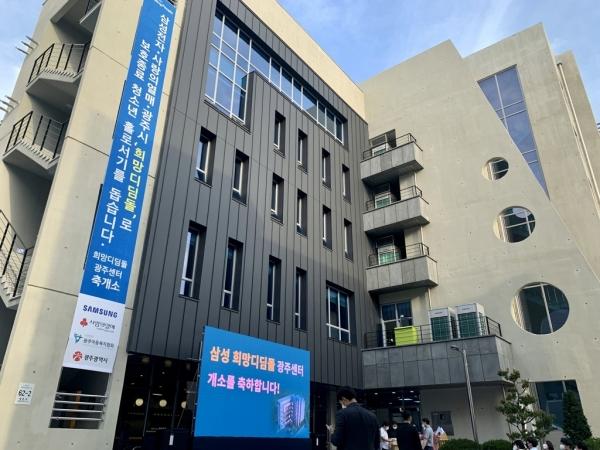 삼성 희망디딤돌 광주센터