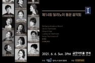 일리노이 음대 동문 음악회 포스터