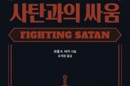 도서『사탄과의 싸움』