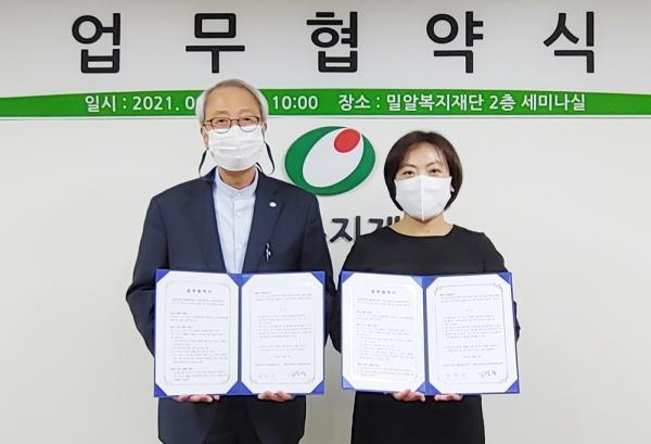 밀알복지재단 헬렌켈러센터, 서울시 장애인 의사소통 권리증진센터와 MOU 체결
