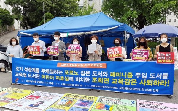조희연 교육감 사퇴 촉구 기자회견