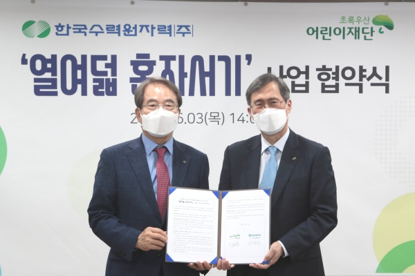 초록우산어린이재단과 한국수력원자력이 '열여덟 혼자서기' 사업 협약식을 진행하고 있다