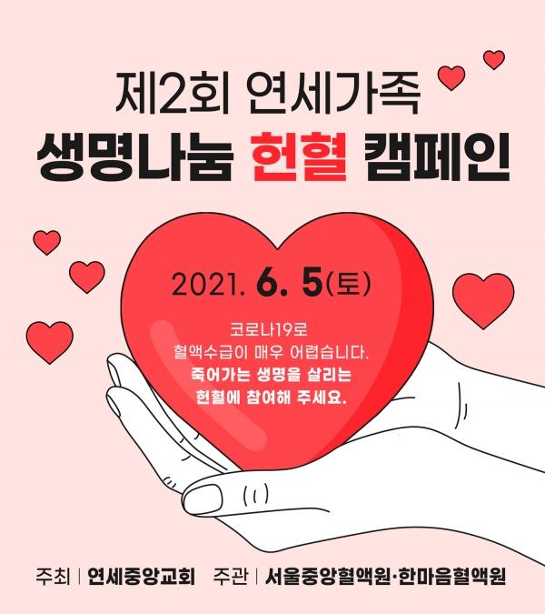 제2회 연세가족 헌혈 캠페인 포스터