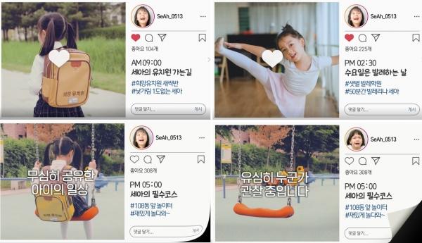 """세이브더칠드런-CJ 파워캐스트 협업 영상 공개 """"무심코 올린 아이 사진, 범죄피해 가능"""""""