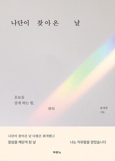 도서『나단이 찾아온 날』