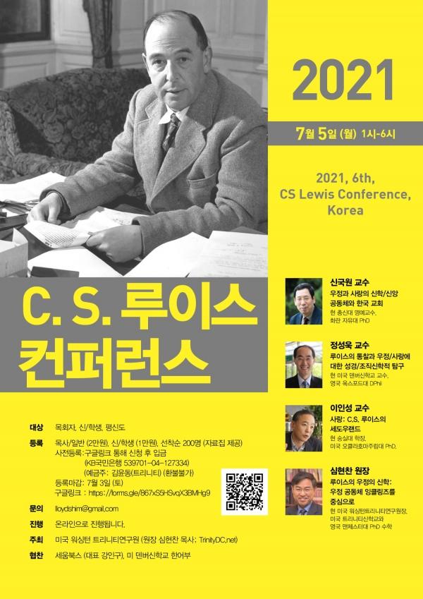 2021 C.S. 루이스 컨퍼런스