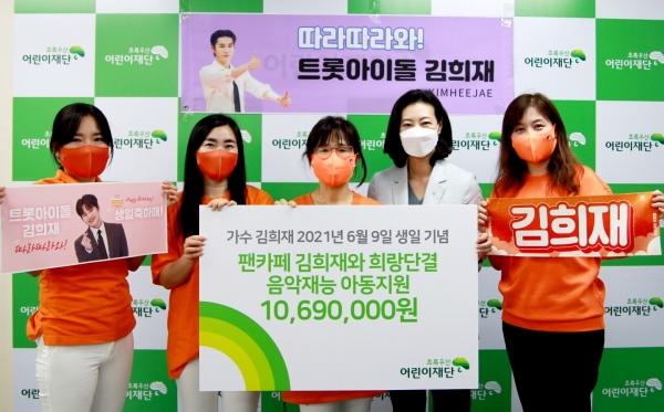 트로트 가수 김희재의 팬카페 '김희재와 희랑단결'이  가수 생일을 기념해 초록우산어린이재단에 1,069만원을 후원했다