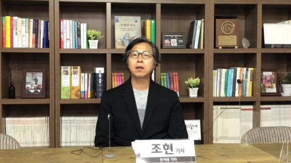조현 기자