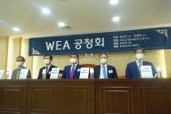 예장합동 제105회 WEA연구위원회 공청회