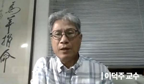 이덕주 교수