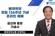 김선재 총장