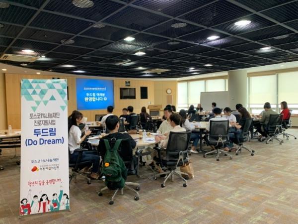 두드림(Do Dream) 사업 활동 모습