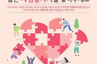 2021년 대한민국 자원봉사대상 포스터