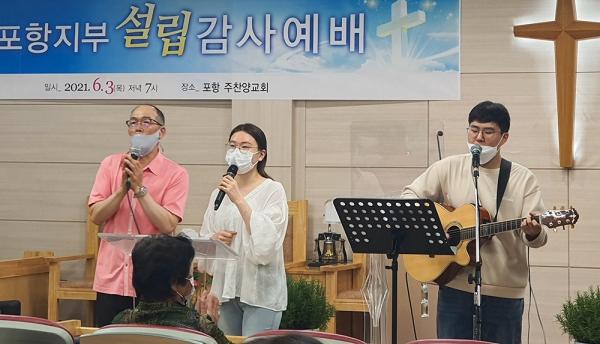 통일소망선교회 포항지부 설립감사예배
