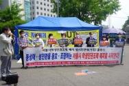 서울시 학생인권조례 폐지 범시민연대