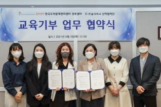 한동대 산학협력단 한국도박문제관리센터 경북센터 업무협약