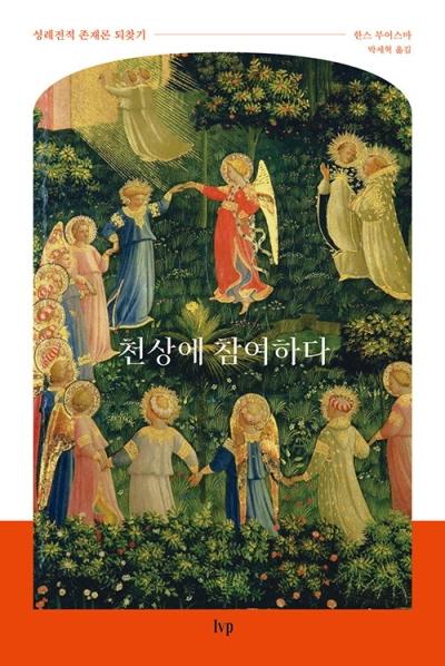도서『천상에 참여하다』