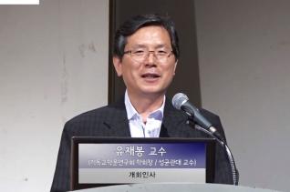 유재봉 교수