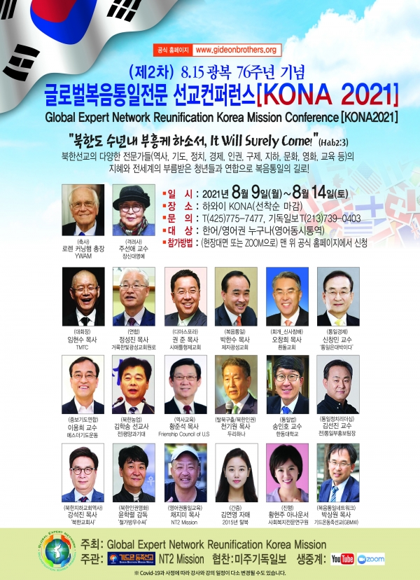 8.15 광복 76주년 기념 글로벌복음통일 전문선교 컨퍼런스