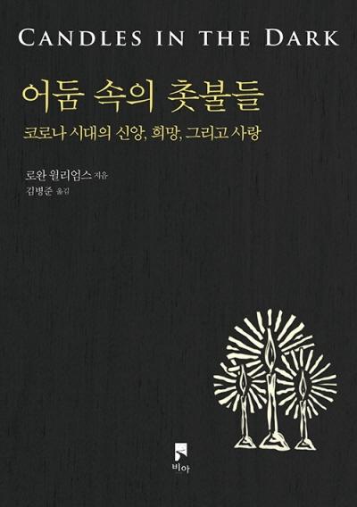 도서『어둠 속의 촛불들』