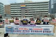 주한 미국대사관 무지개 현수막