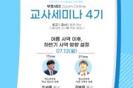 부흥세대커뮤니티 온라인 교사세미나 4기 포스터