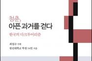 한신대 「청춘, 아픈 과거를 걷다-한국의 다크투어리즘」 발간