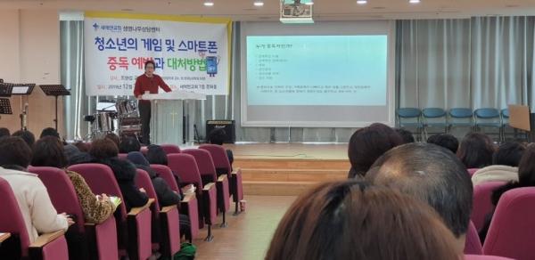 총신대 조현섭 교수 강의 모습