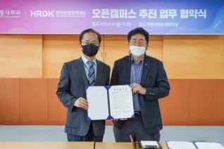 한동대 한국산업인력공단 업무 협약