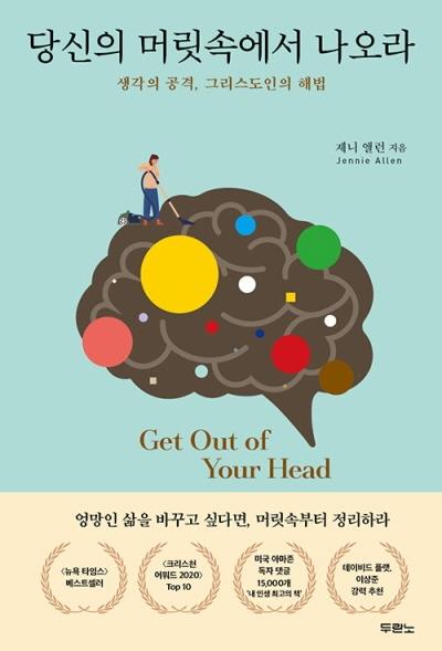 도서『당신의 머릿속에서 나오라』