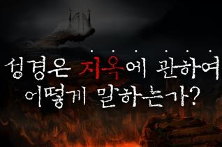 지옥에 관한 성경적 해석