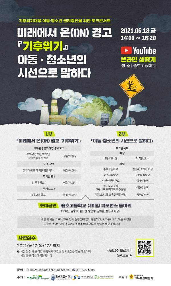 미래에서 온(ON) 경고, 기후위기 아동·청소년  권리증진을 위한 토크콘서트 포스터
