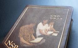 모퉁이돌선교회 남북한 병행성경
