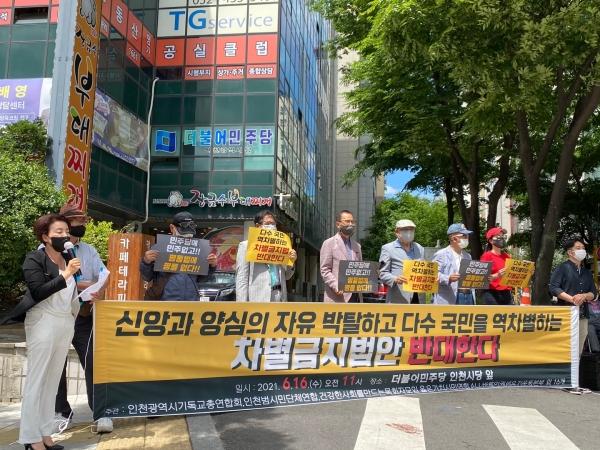 인기연 차별금지법 규탄 집회