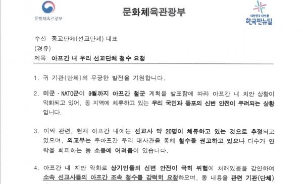 예장합동, 소속 선교사 철수 권고