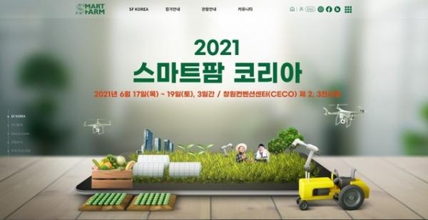 2021 스마트팜 코리아 홍보물