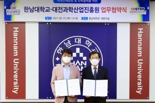 한남대와 대전과학산업진흥원 업무협약식