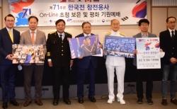 새에덴교회, 71주년 한국전 참전용사 초청 보은 및 평화 기념예배 온라인 행사 기자회견