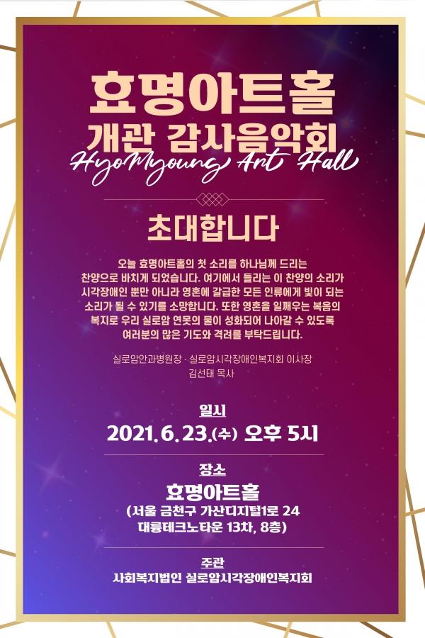 실로암 시각장애인복지회 효명아트홀 개관 감사음악회 포스터