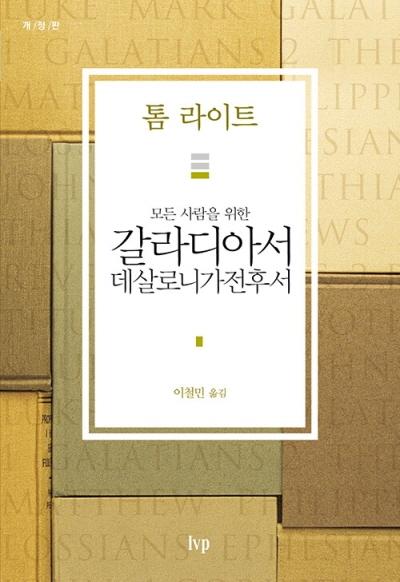도서『모든 사람을 위한 갈라디아서 데살로니가전후서』