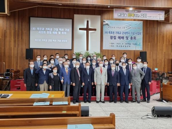 목포권기독교근대역사기념사업회 창립총회