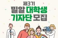 밀알복지재단, 제3기 밀알대학생 기자단 모집