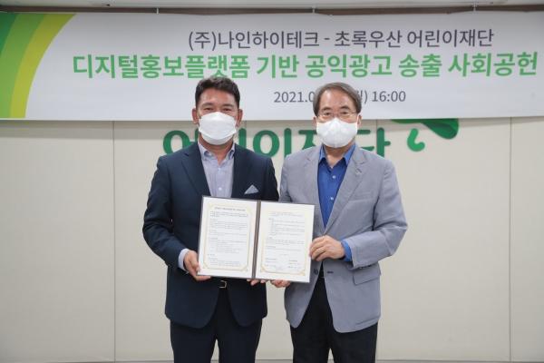 초록우산어린이재단과 ㈜나인하이테크가 21일 사회공헌 협약을 진행했다