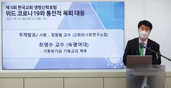 최영수 교수