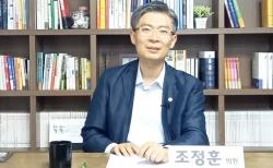 조정훈 국회의원