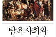 도서『탐욕사회와 기독교정신』
