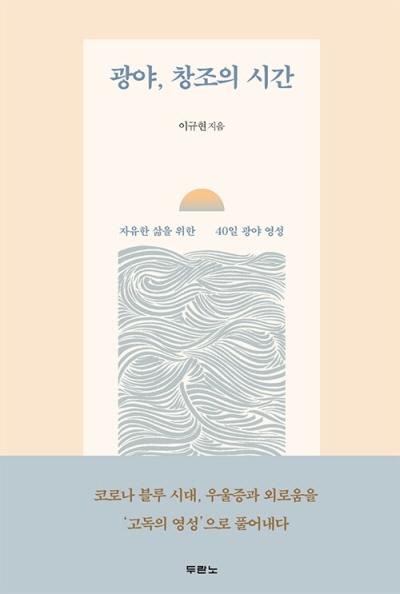 도서『광야, 창조의 시간』